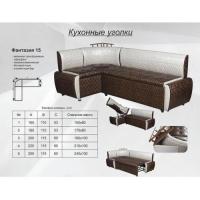 КУ Фантазия 15